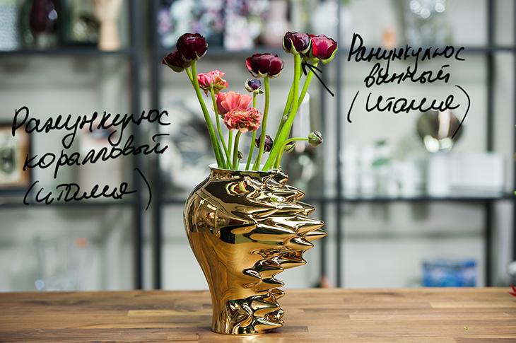 Ранункулюсы в вазе Fast Gold от Rosenthal (Германия)