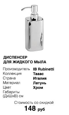 Коллекция Taaac, IB Rubinetti