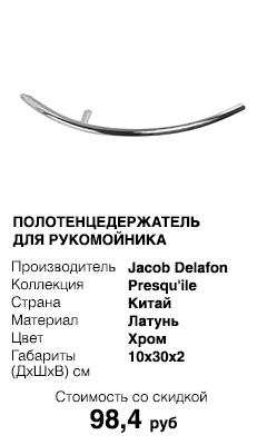 Коллекция Presqu'ile, Jacob Delafon