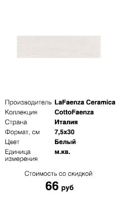 Коллекция Cotto Faenza, La Faenza Ceramica
