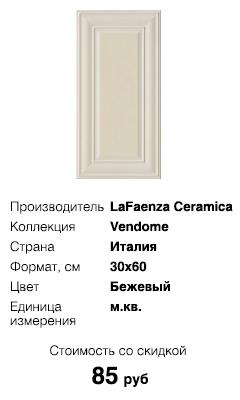 Коллекция Vendome, La Faenza Ceramica