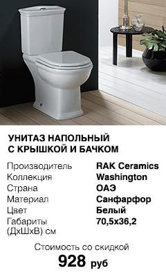 Коллекции Washington, RAK Ceramiks