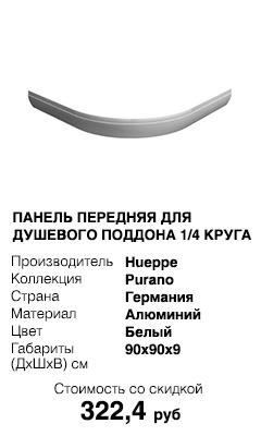 Skvirel_Hueppe_Purano_202171.055_90x90x9