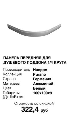 Skvirel_Hueppe_Purano_202172.055_100x100x9