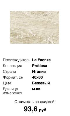 Skvirel_La_Faenza_Pretiosa_46A_40x60