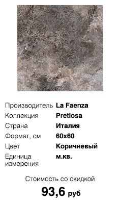 Skvirel_La_Faenza_Pretiosa_60T_60x60