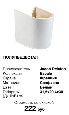 Skvirel_Jacob_Delafon_Escale_31,5x20,4x30