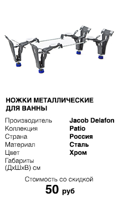 Skvirel_Jacob_Delafon_Patio_150-170x70