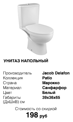 Skvirel_Jacob_Delafon_Patio_39x36х65