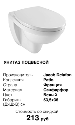 Skvirel_Jacob_Delafon_Patio_53,5x36