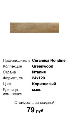 Skvirel_Ceramica_Rondine_Greenwood_J86330