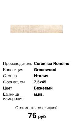 Skvirel_Ceramica_Rondine_Greenwood_J86331