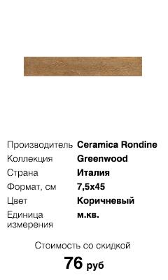 Skvirel_Ceramica_Rondine_Greenwood_J86335