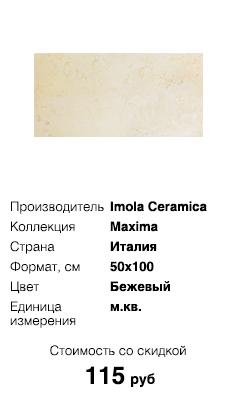 Skvirel_Imola_Ceramica_Maxima_Biancone100LP