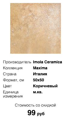 Skvirel_Imola_Ceramica_Maxima_Durango50LP