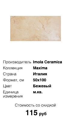 Skvirel_Imola_Ceramica_Maxima_Navona100LP