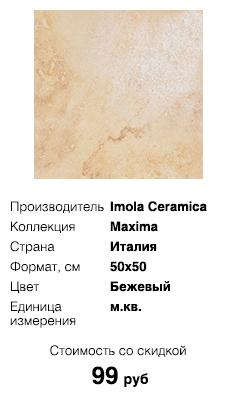 Skvirel_Imola_Ceramica_Maxima_Navona50LP