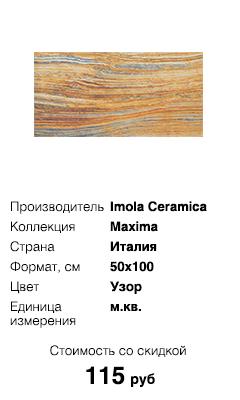 Skvirel_Imola_Ceramica_Maxima_Rainbow100LP