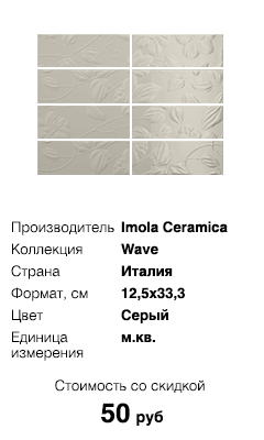 Skvirel_Imola_Ceramica_Wave_FragranceG