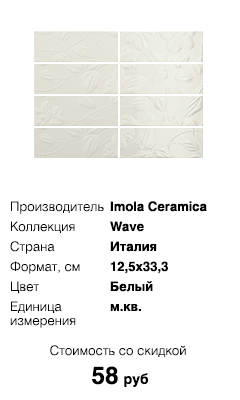 Skvirel_Imola_Ceramica_Wave_FragranceW