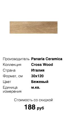 Skvirel_Cross_Wood_Panaria_Ceramics_PG6CW10