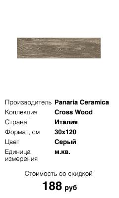 Skvirel_Cross_Wood_Panaria_Ceramics_PG6CW30
