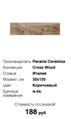 Skvirel_Cross_Wood_Panaria_Ceramics_PG6CW40