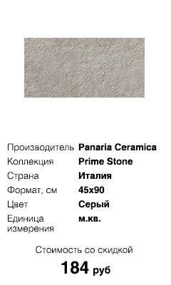 Skvirel_Prime_Stone_Panaria_Ceramics_PGHPM21
