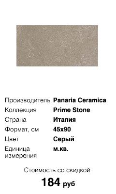 Skvirel_Prime_Stone_Panaria_Ceramics_PGHPM31
