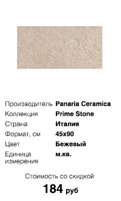 Skvirel_Prime_Stone_Panaria_Ceramics_PGHPM41