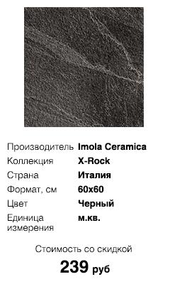 Skvirel_X-Rock_Imola_Ceramica_X-Rock60NAS