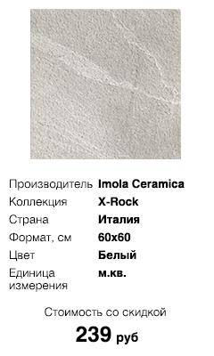 Skvirel_X-Rock_Imola_Ceramica_X-Rock60WAS