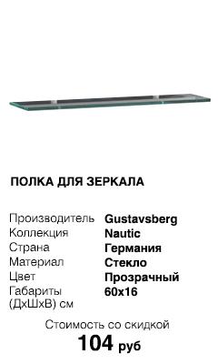 КоллекцияNautic, Gustavsberg