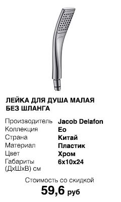 КоллекцияEo, Jacob Delafon