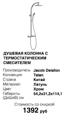 КоллекцияTalan, Jacob Delafon