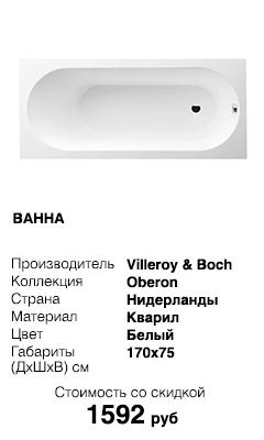 КоллекцияOberon, Villeroy&Boch