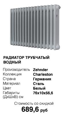 КоллекцияCharleston, Zehnder
