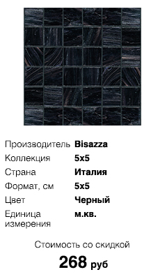 КоллекцииI fregi a rivestimento, 5x5, Le Miscele, Le decorazioni, Opus romano, Bisazza