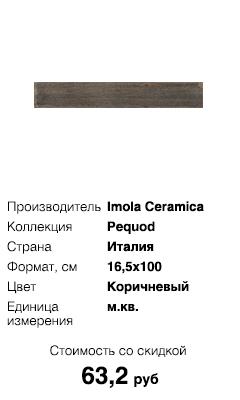 Коллекция Pequod, Imola Ceramica