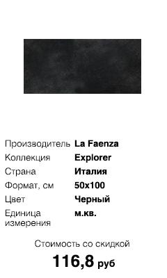 Коллекция Explorer, La Faenza Ceramica