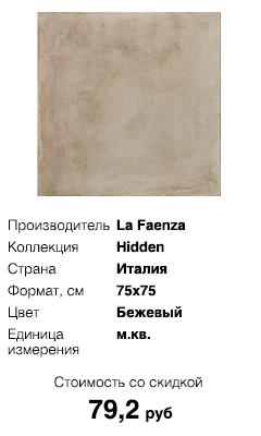 КоллекцияHidden, La Faenza Ceramica